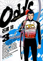 Odds 3 (Young Sunday Comics) (2006) ISBN: 4091511503 [Japanese Import]: Osamu Ishiwata