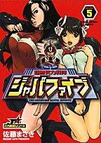 9784091511980: Super Sentai lethargic Japa Five 5 (Young Sunday Comics) (2007) ISBN: 4091511988 [Japanese Import]