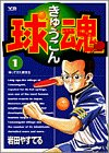Ball soul 1 (Young Sunday Comics) (1998) ISBN: 4091521533 [Japanese Import]: Shogakukan