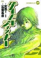 Derby Jockey (19) (2004) ISBN: 4091527191 [Japanese Import]: Shogakukan