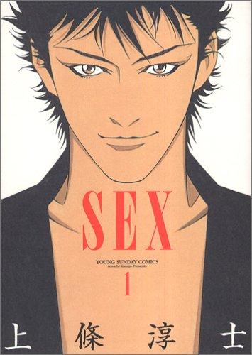 Sex 1 (Young Sunday Comics) (2004) ISBN: