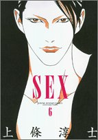 Sex 6 (Young Sunday Comics) (2005) ISBN: