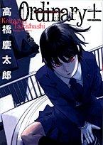 9784091571144: Ordinary ± Plus Minus Manga