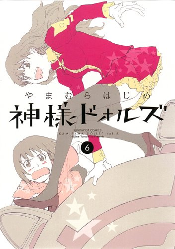 9784091572004: Kamisama Dolls Vol.6 [In Japanese]