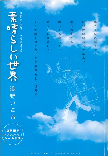 9784091572288: The wonderful world ~ Asano are your initial Original Works full version ~ (Sunday GX Comics 10YEAR'S CHRONICLE) (2010) ISBN: 4091572286 [Japanese Import]