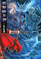 HisuikyoKidan 2: Rei Hiroe
