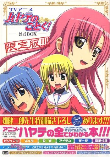 9784091590565: Box official Hayate the Combat Butler anime TV (Shonen Sunday Comics Special) (2007) ISBN: 409159056X [Japanese Import]