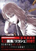 9784091590633: Jormungand [Japanese Edition] Vol.5 with mini art book Ricochet