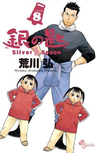 9784091591555: Gin No Saji (Silver Spoon) Vol. 8