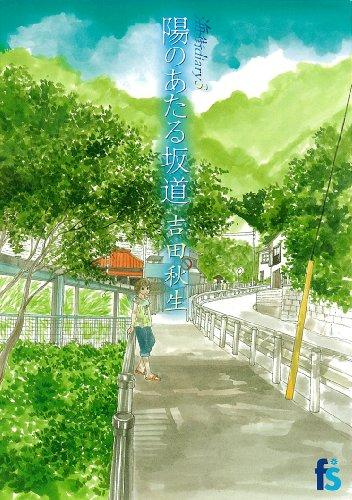 9784091670403: Umimachi Diary, Vol. 3: Hinoataru Sakamichi