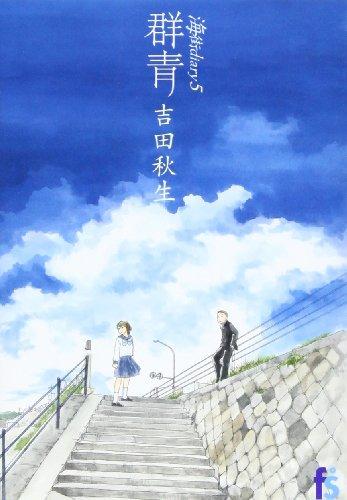 9784091670533: Umimachi Diary, Vol. 5: Gunjo