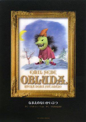 9784091790279: Monster-MONSTER full version with no name (Big Comics Special) (2008) ISBN: 4091790275 [Japanese Import]