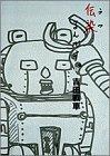 The infection'm Ru (depression). (5) (Spirits Go Go Comics) (1994) ISBN: 4091790453 [Japanese ...