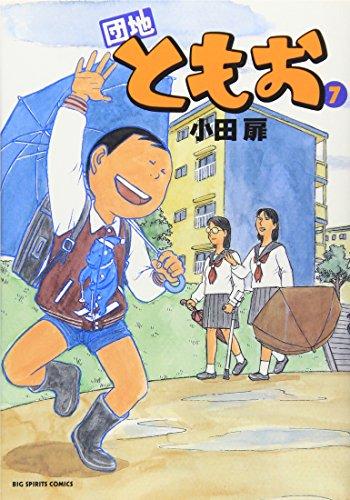 9784091803207: Danchi Tomoo [Japanese Edition] Vol.7