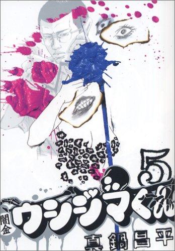 9784091806482: Yamikin Ushijima-kun [Japanese Edition] Vol.5