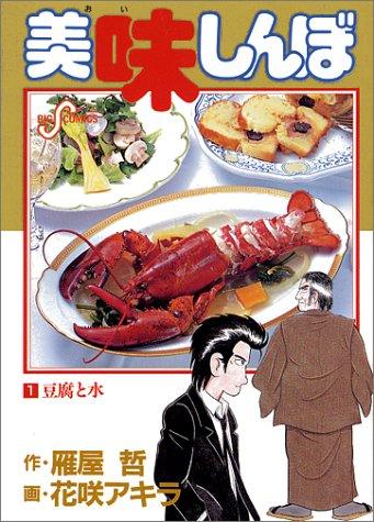 9784091807519: Oishinbo (1) (Big Comics) (1985) ISBN: 4091807518 [Japanese Import]