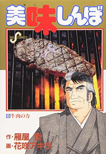 "Oishinbo (6) (Big Comics) (1986) ISBN: 4091807569 [Japanese Import]: 1985- editor: Toà ""kyoà &..."