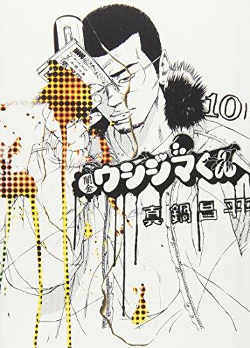9784091817099: Yamikin Ushijima-kun [Japanese Edition] Vol.10