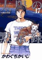 9784091817648: Apocalypse 17 The Sun (Big Comics) (2008) ISBN: 4091817645 [Japanese Import]