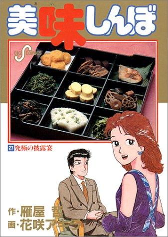 9784091820372: Oishinbo (27) (Big Comics) (1990) ISBN: 4091820379 [Japanese Import]