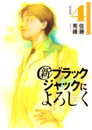 9784091820785: 新ブラックジャックによろしく 4 [Shin Burakku Jakku ni Yoroshiku] (New Say Hello to Black Jack, #4)