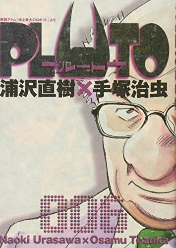 9784091821270: Pluto 006 (Japanese Language)
