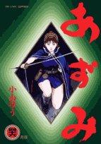Azumi 46 (Big Comics) (2008) ISBN: 4091821375 [Japanese Import]: Shogakukan