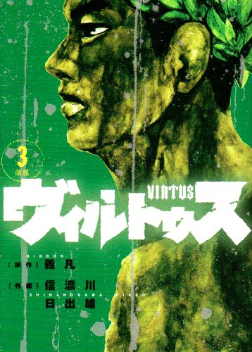 9784091822543: Vu~iruto~usu 3 (Big Comics) (2008) ISBN: 4091822541 [Japanese Import]