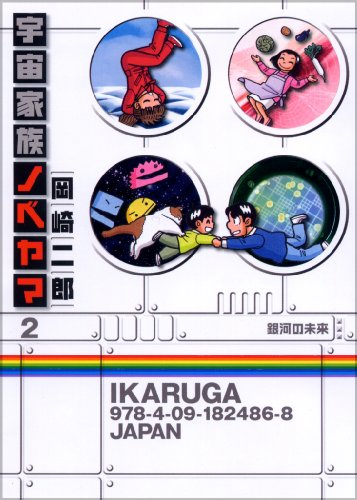 Space family Nobeyama 2 (Big Comics) (2009) ISBN: 4091824862 [Japanese Import]: JiroÃŒ