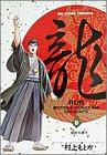 9784091825995: Dragon (RON) (9) (Big Comics) (1994) ISBN: 4091825990 [Japanese Import]
