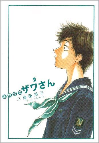 Nakazawa's high school Kyuji 2 (BIG SPIRITS COMICS SPECIAL) (2009) ISBN: 4091826695 [Japanese ...
