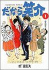 9784091827418: So one chief clerk laughs through birth (Big Comics) (1991) ISBN: 4091827411 [Japanese Import]