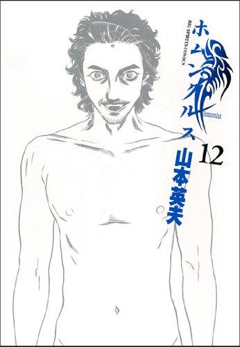 Homunkurusu 12: Hideo Yamamoto