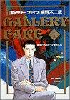 9784091830210: Gallery Fake Vol. 1 (Manga) [in Japanese Language]