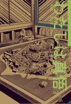 9784091830999: I Shingo 3 (Big Comics Special Umezu Perfection! 11) (2010) ISBN: 4091830994 [Japanese Import]