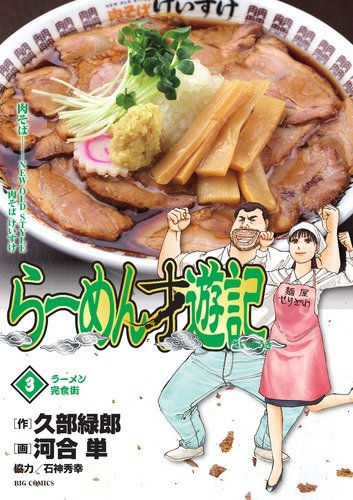 9784091835055: Ramen noodles 3 years old Saiyuki complete food town (Big Comics) (2010) ISBN: 4091835058 [Japanese Import]