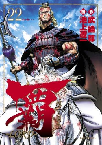 Ha-LORD-22 (Big Comics) (2011) ISBN: 4091837204 [Japanese Import]: RyoÃŒ