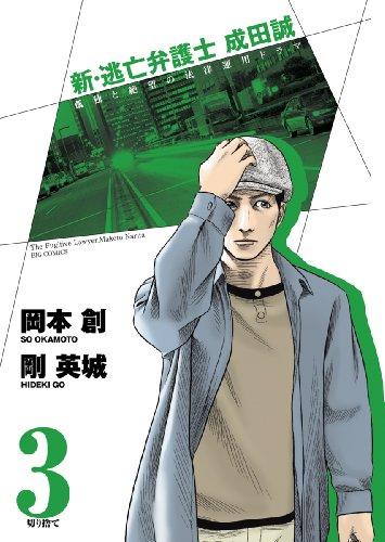 "New fugitive lawyer Narita Makoto 3 (Big Comics) (2011) ISBN: 4091837964 [Japanese Import]: Soà "" ..."