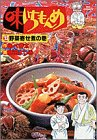 Volume of boiled vegetables Ajiichimonme received 23 (Big Comics) (1996) ISBN: 4091840531 [Japane...