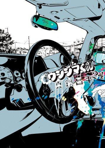 9784091844538: Yamikin Ushijima-kun [Japanese Edition] Vol.24