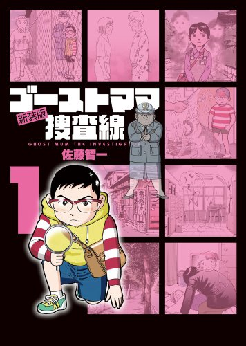 Ghost mom Daisousasen New Edition 1 (Big Comics) (2012) ISBN: 4091845592 [Japanese Import]: ...