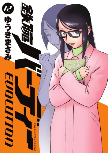 Birdy the Mighty EVOLUTION 12 (Big Comics) (2012) ISBN: 4091846513 [Japanese Import]: Masami Yuki;