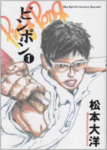 9784091847362: Ping Pong [Japanese Edition] (Big spirits comics special, Volume # 1)