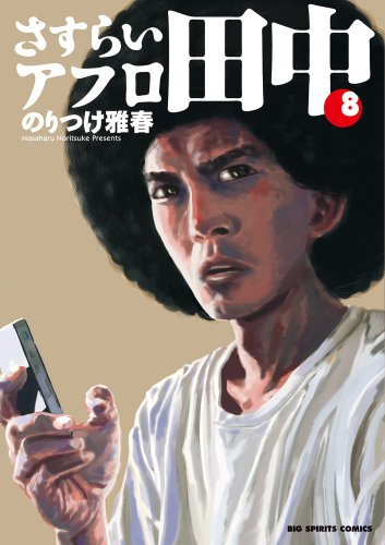 9784091847645: Sasurai Afro Tanaka [In Japanese] [Japanese Comic] Vol.8
