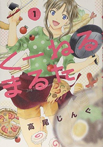 9784091848475: Kuneru log 1 (Big Comics [Special]) (2013) ISBN: 4091848478 [Japanese Import]