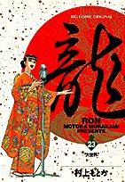 Dragon (RON) (23) (Big Comics) (2000) ISBN: 4091852432 [Japanese Import]: Shogakukan