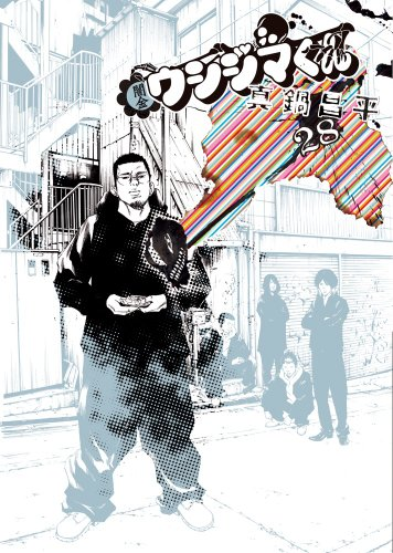 9784091852571: Dark gold Ushijima-kun 28 (Big Comics) (2013) ISBN: 4091852572 [Japanese Import]