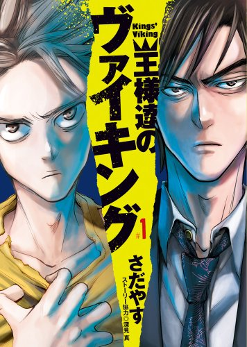 9784091853295: Viking 1 of our king (Big Comics) (2013) ISBN: 4091853293 [Japanese Import]
