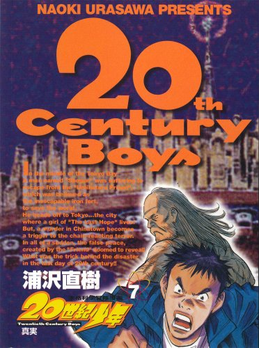 9784091855374: 20th Century Boys Vol.7 ( Big Comics )