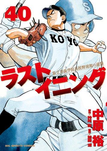 9784091855732: Last Inning - Vol.40 (Big Comics) Manga